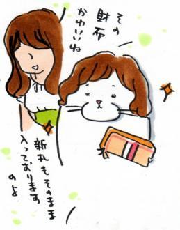 20090821azarashi555.jpg