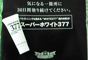 スーパーホワイト377