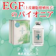 EGF.jpg