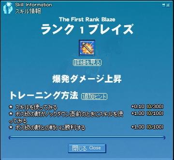 mabinogi_2009_07_24_001.jpg