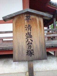 京都・六波羅蜜寺(平清盛公乃塚1)