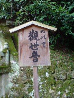 京都・清水寺(ぬれて観音)