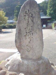 鉄舟寺・石碑