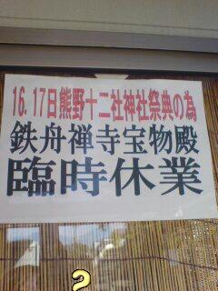 鉄舟寺・張り紙