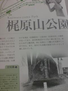 梶原山公園パンフ