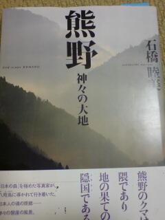 熊野写真集