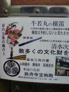 鉄舟寺(義経の笛)