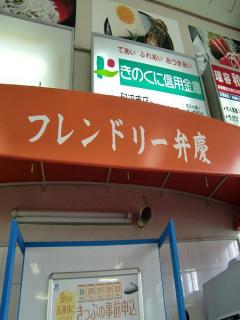田辺・弁慶5