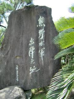 熊野水軍出陣地碑
