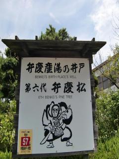 田辺・弁慶13
