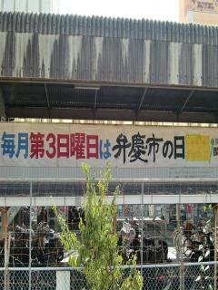 田辺・弁慶15