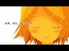 リンらすとアップ。リン=向日葵です。