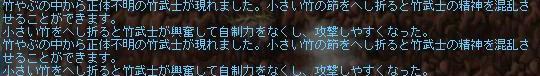 2連竹武者
