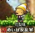 ピノキオ花梨璃