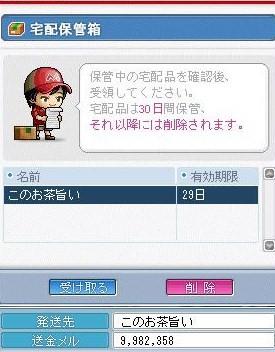 Maple0000_20081206090733.jpg