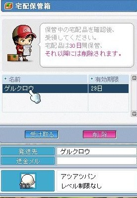 Maple0001_20081130084531.jpg