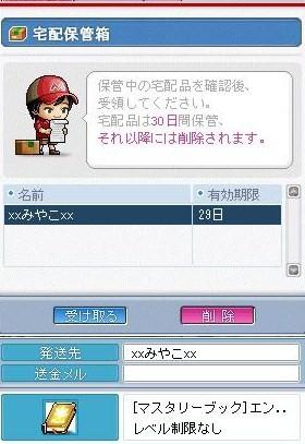 Maple0002_20081101001728.jpg