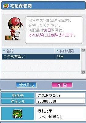 Maple0002_20081118082859.jpg
