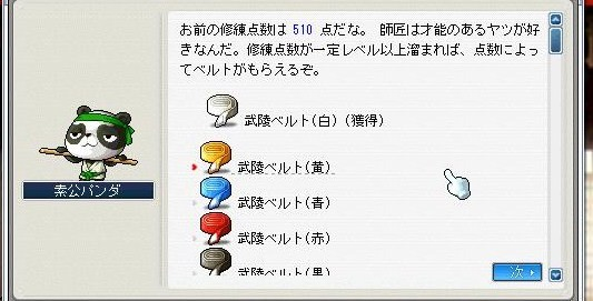 Maple0003_20090604092336.jpg