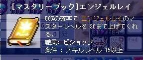 Maple0004_20081101002105.jpg