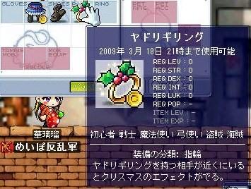 Maple0005_20081219091117.jpg