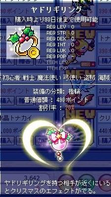 Maple0006_20081219092004.jpg
