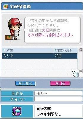 Maple0006_20081224005128.jpg