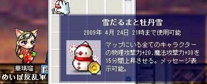 Maple0007_20090125093457.jpg