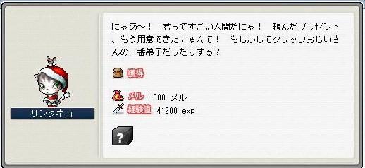 Maple0010_20081224010251.jpg