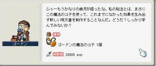 Maple0010_20090604171401.jpg