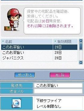 Maple0013_20081116100217.jpg