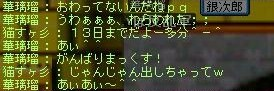 Maple0026_20090107093209.jpg