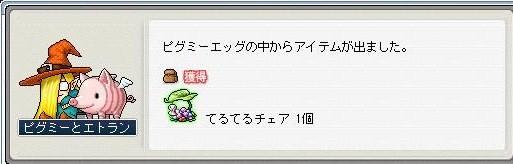 Maple0026_20090530120455.jpg
