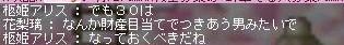 Maple0035_20081212083038.jpg