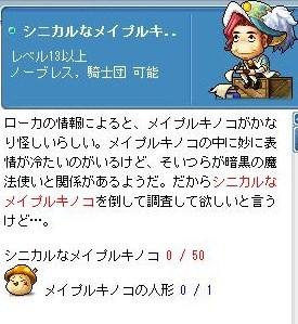 Maple090730_134137.jpg