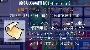 Maple090826_173217.jpg