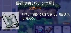 Maple090826_173247.jpg