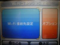 DS、Wi-Fi方法1