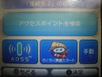 DS、Wi-Fi方法3