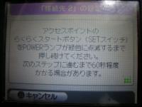 DS、Wi-Fi方法4