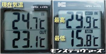 ベランダの気温