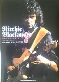 リッチー・ブラックモア伝