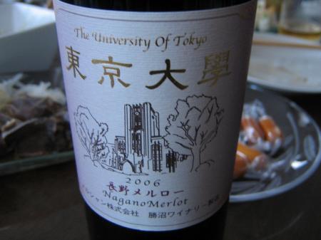 4877東大ワイン