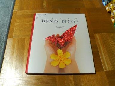 origami_sikioriori.jpg