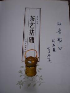 chashuzhang2.jpg