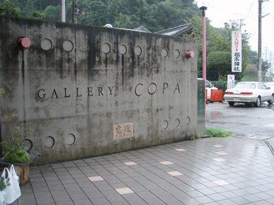 ギャラリー コパ