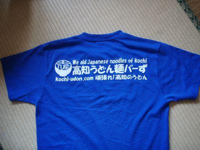 Tシャツ(うどん)