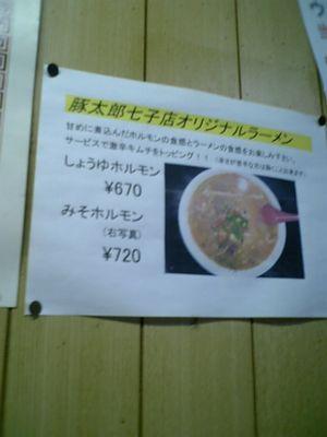 豚太郎張り紙.jpg