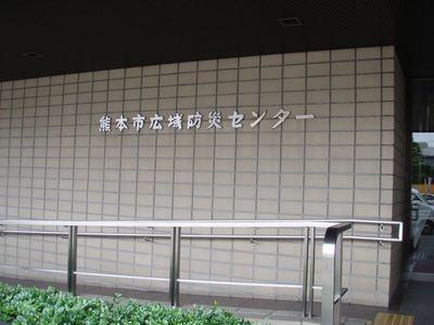 熊本市広域防災センター