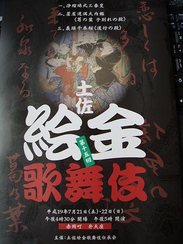 土佐絵金歌舞伎パンフレット